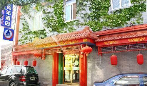 9 Dragon House - Get low hotel rates and check availability in Beijing, holiday reservations 6 photos