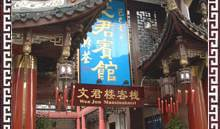 Chengdu Wenjun Mansion Hotel - Search for free rooms and guaranteed low rates in Chengdu 7 photos