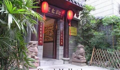Chengdu Mix Hostel 5 photos