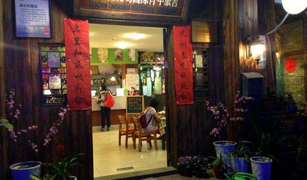 Suzhou Taohuawoo Youth Hostel - Get cheap hostel rates and check availability in Suzhou 9 photos