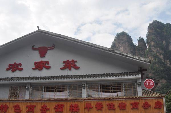 Zhangjiajie Farm Features Inn, Zhangjiajie, China, best hotels in cities for learning a language in Zhangjiajie