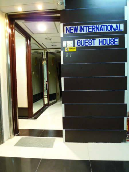 New International Guest House, Tsim Sha Tsui, Hong Kong, traveler secrets in Tsim Sha Tsui
