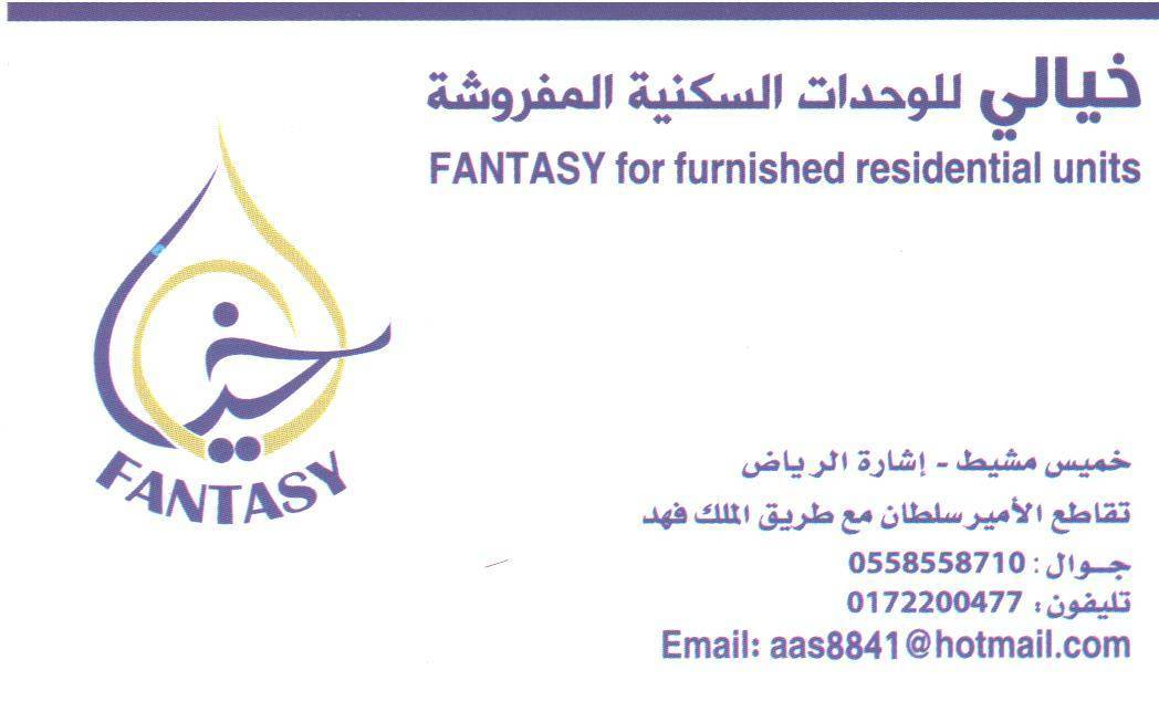 Fantasy Hotel, Khamis Mushayt, Saudi Arabia, youth hostels and cheap hotels, stay close to what you want to see and do in Khamis Mushayt