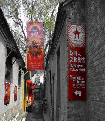 Beijing Hutongren Creative Culture Hotel, Beijing, China, China hotels and hostels