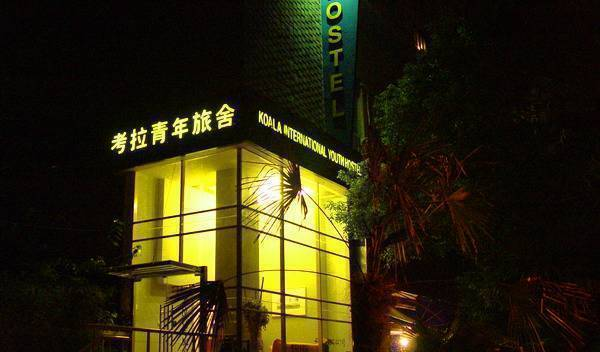 Koala Youth Hostel - Search available rooms and beds for hostel and hotel reservations in Shanghai, hostels with culinary classes 5 photos
