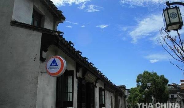 Mingtown Suzhou Youth Hostel 7 photos