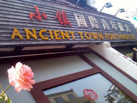 Huangshan Ancient Town Youth Hostel, Tunxi, China, China hotels and hostels