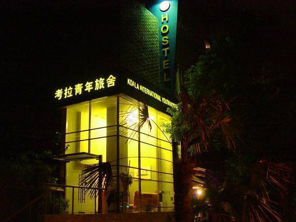 Koala Youth Hostel, Shanghai, China, China hotels and hostels
