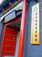 Lama Temple International Youth Hostel, Beijing, China, UPDATED 2020 best city hotels and hostels in Beijing