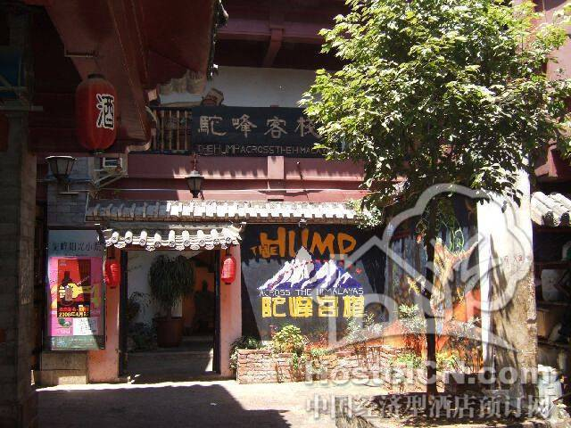 The Hump Hostel, Kunming, China, China hotels and hostels