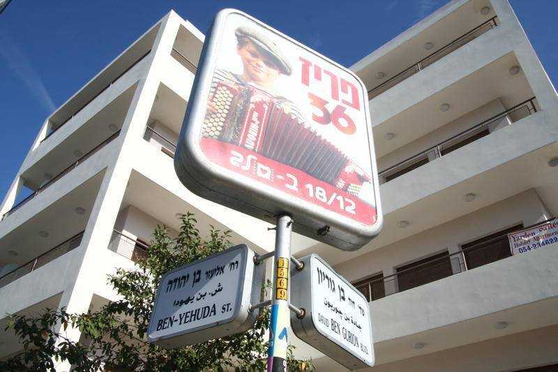Yarden Sea Side Apartments, Tel Aviv-Yafo, Israel, Israel hotels and hostels