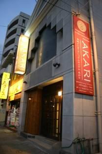 Nagasaki International Hostel Akari, Nagasaki, Japan, Japan الفنادق و النزل