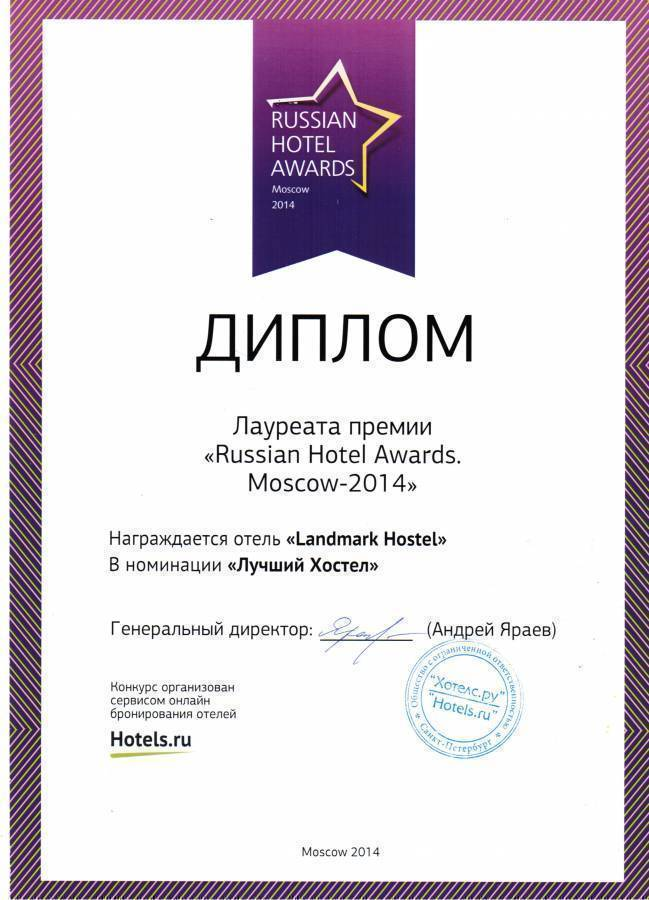 Landmark Hostel, Moscow, Russia, find cheap deals on vacations in Moscow