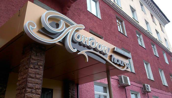 London House, Mezhdurechensk, Russia, Russia hotels and hostels