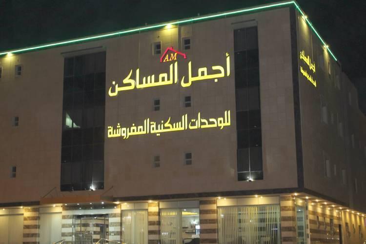 Ajmal Almsaken Furnished Apartments, Riyadh, Saudi Arabia, Saudi Arabia 호텔 및 호스텔