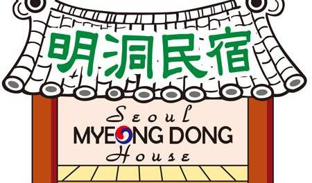 Seoul Myeongdong House - Search available rooms for hotel and hostel reservations in Myong-dong 13 photos