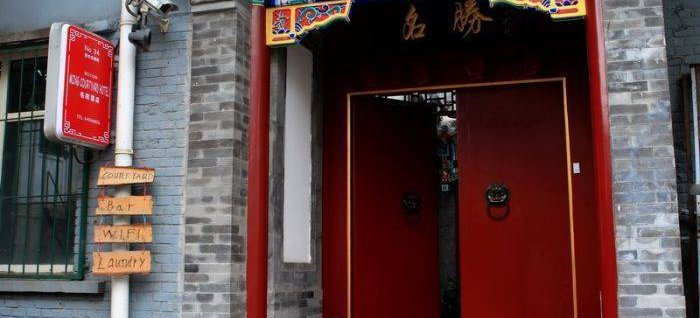 Ming Courtyard, Beijing, China